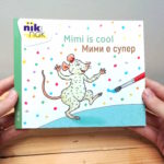 Mimi is cool Nederlands - Bulgaars - tweetalig kinderboek van nik-nak