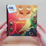 Monsters cover met Bulgaars - tweetalig kinderboek van nik-nak