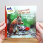 Supermarkt in het bos tweetalig kinderboek met Bulgaars