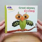 Groot nieuws met Thai - cover - tweetalig kinderboek van nik-nak