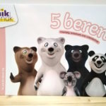 5 Beren meertalig vertelboek groot