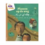 Plassen op de weg Farsi cover