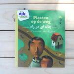 cover bilingual children's book Dutch-Farsi