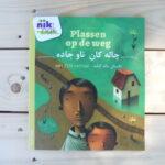 cover bilingual children's book Dutch-Kurdish (Ardalani)