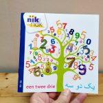 1-2-3 tellen tot 10 Dari tweetalig kinderboek cover